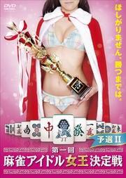 第一回 麻雀アイドル女王決定戦 予選II