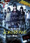 ジョーカーゲーム 〜脱出(エスケープ)〜