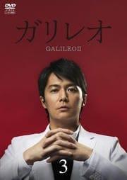 ガリレオII 3