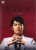 ガリレオII 5