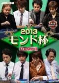 麻雀プロリーグ 2013モンド杯