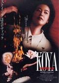 KOYA 〜澄賢房覚え書〜