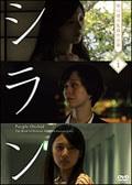 シラン <柴山健次監督作品集vol.1>