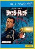 【Blu-ray】ジャッジ・ドレッド