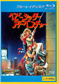 【Blu-ray】ベビーシッター・アドベンチャー