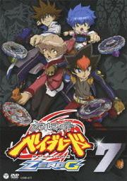 メタルファイト ベイブレード ZERO G 第7巻