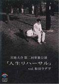 宮地大介 第二回単独公演「人生リハーサル」 vol.和田ラジヲ