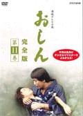 連続テレビ小説 おしん 完全版 第11巻