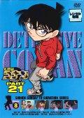 名探偵コナン DVD PART21 vol.8