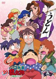 忍たま乱太郎 第20シリーズ 五の段