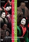 人形浄瑠璃文楽名演集 新版歌祭文 Disc.1