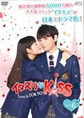 イタズラなKiss〜Love in TOKYO Vol.6