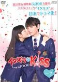 イタズラなKiss〜Love in TOKYO Vol.7