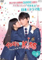 イタズラなKiss〜Love in TOKYO Vol.8