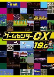 ゲームセンターCX 19.0