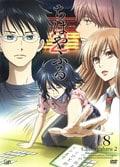 ちはやふる2 Vol.8