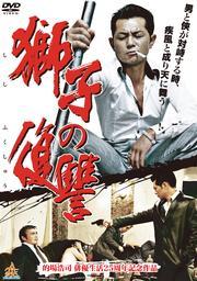 【Blu-ray】獅子の復讐