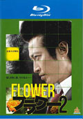 【Blu-ray】フラワー2