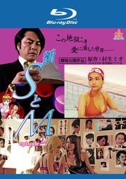【Blu-ray】新 SとM episode2
