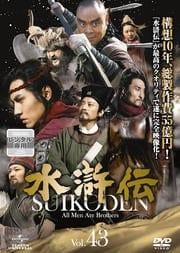 水滸伝(2011年中国版)セット3