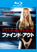 【Blu-ray】ファインド・アウト