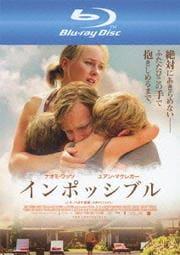 【Blu-ray】インポッシブル