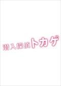 潜入探偵トカゲ VOL.1