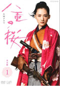 NHK大河ドラマ 八重の桜 完全版 1