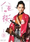 NHK大河ドラマ 八重の桜 完全版 3