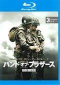 【Blu-ray】バンド・オブ・ブラザース Vol.3