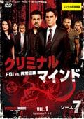 クリミナル・マインド FBI vs. 異常犯罪 シーズン7セット