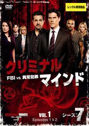 クリミナル・マインド FBI vs. 異常犯罪 シーズン7