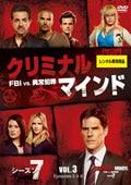 クリミナル・マインド FBI vs. 異常犯罪 シーズン7 Vol.3