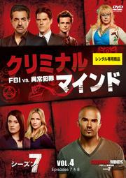 クリミナル・マインド FBI vs. 異常犯罪 シーズン7 Vol.4
