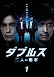 ダブルス 二人の刑事 1