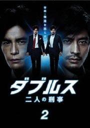 ダブルス 二人の刑事 2