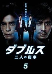 ダブルス 二人の刑事 5