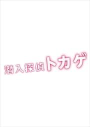 潜入探偵トカゲ VOL.3