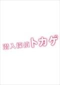潜入探偵トカゲ VOL.5