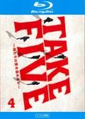 【Blu-ray】TAKE FIVE〜俺たちは愛を盗めるか〜 第4巻