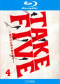 【Blu-ray】TAKE FIVE〜俺たちは愛を盗めるか〜 第4巻