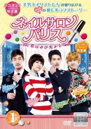 ネイルサロン・パリス〜恋はゆび先から〜 ディレクターズカット完全版セット