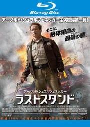 【Blu-ray】ラストスタンド