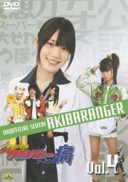 非公認戦隊アキバレンジャー シーズン痛 vol.4 〈最終巻〉