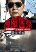 西部警察 全国縦断ロケコレクションシリーズ 静岡・愛知
