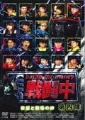 戦闘中 第4陣 〜battle for money〜 欲望と戦場の絆