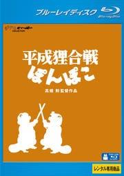 【Blu-ray】平成狸合戦ぽんぽこ