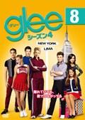 glee/グリー シーズン4 vol.8