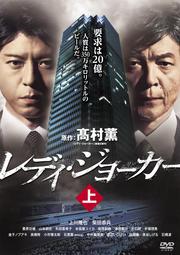 連続ドラマW レディ・ジョーカー 上巻
