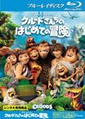 【Blu-ray】クルードさんちのはじめての冒険